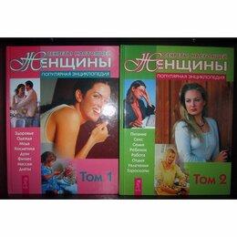 Словари, справочники, энциклопедии - Энциклопедия «Секреты настоящей женщины»., 0