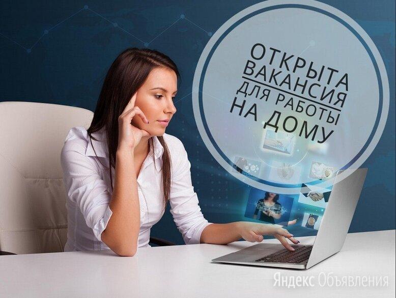 Онлайн-менеджер на входящие заявки (подработка, совмещение) - Менеджеры, фото 0