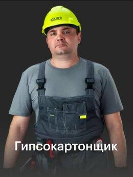 Гипсокартонщик - Гипсокартонщик, 0