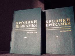 Наука и образование - Хроники Прикамья. Очерки по истории…, 0