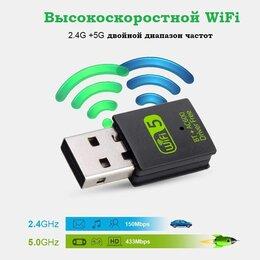 Оборудование Wi-Fi и Bluetooth - USB WiFi и Bluetooth 5.0 адаптер 600 Мб/с , 0