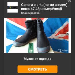 Ботинки - Хорошая обувь Clarks большие размеры о цене поговорим. Смотрите наш профиль, 0