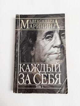 Художественная литература - Александра Маринина «Каждый за себя», двухтомник, 0