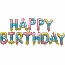 Детская литература - Надпись Happy Birthday, градиент, 0