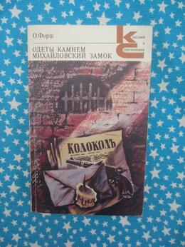 Художественная литература -  О. Форш. Одеты камнем. Михайловский замок. 1988…, 0