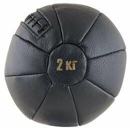 Фитболы и медболы - Медбол FS№2000 2 кг нат. кожа, 0