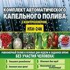Капельный автоматический полив растений КПК 24 К теплицы с контроллером по цене 3850₽ - Капельный полив, фото 0