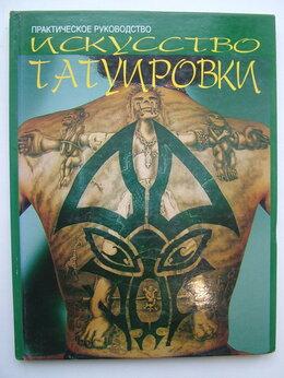Прочее - Искусство татуировки. Практическое руководство.…, 0