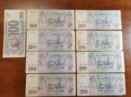 Банкноты - Банкнота 100 рублей 1993 года в ассортименте, 0