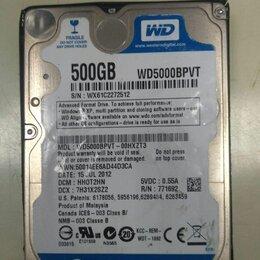Жёсткие диски и SSD - для ноутбука 500Гб WD5000BPVT, 0