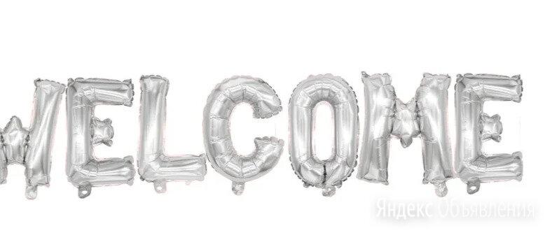 Надпись из шаров Welcome по цене 150₽ - Воздушные шары, фото 0