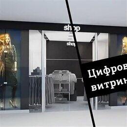 Дизайн, изготовление и реставрация товаров - Видеовитрина - смарт пленка, 0