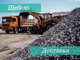 Строительные смеси и сыпучие материалы - Щебень, 0