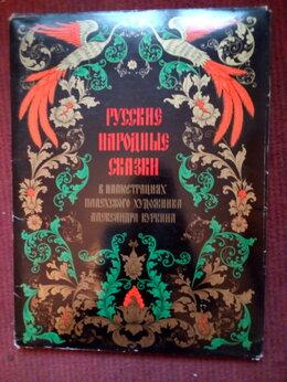 Художественная литература - Русские народные сказки в иллстрациях палехского…, 0