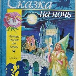 Детская литература - Сказка на ночь. Лучшие сказки для детей, 0
