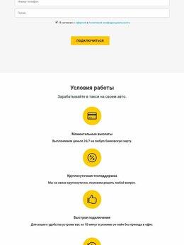 Сфера услуг - Готовый сайт лендинг (landing page) по…, 0