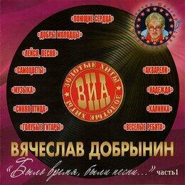 Музыкальные CD и аудиокассеты - Музыкальные CD - Золотые Хиты ВИА (4cd), 0