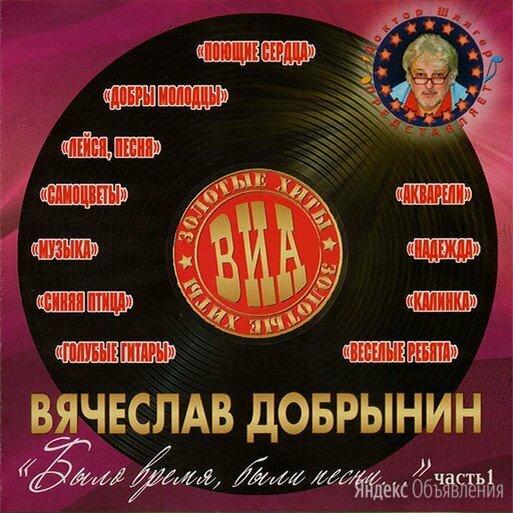 Музыкальные CD - Золотые Хиты ВИА (4cd) по цене 999₽ - Музыкальные CD и аудиокассеты, фото 0
