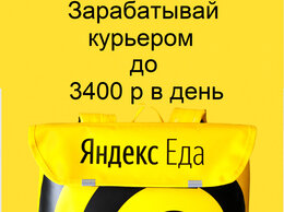 Курьер - Курьер на доставку еды. Владивосток, 0