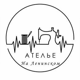 Портной - Ателье на Ленинском , 0