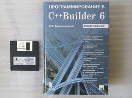 Компьютеры и интернет - Архангельский А.Я. Программирование в C++Builder 6, 0