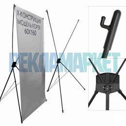 Рекламные конструкции и материалы - Х-стенд (паук) 60 х 160 см, 0