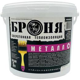Краски - Жидкая теплоизоляция Броня Металл, 0