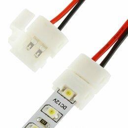 Товары для электромонтажа - Запитывающий коннектор для светодиодной ленты…, 0