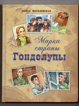 Детская литература - Софья Могилевская. Марка страны Гонделупы, 0