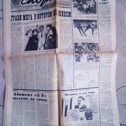 """Журналы и газеты - Газета """"Советский спорт"""" СССР № 269 / 1988 год, 0"""