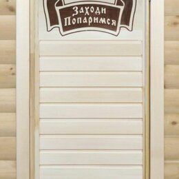 Двери - Дверь банная Тип1 (1800*700) «Заходи Попаримся», 0