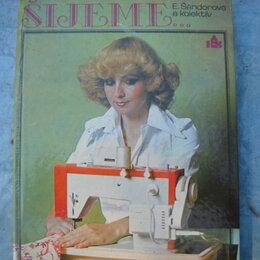 Рукоделие, поделки и сопутствующие товары - журналы мод, 0