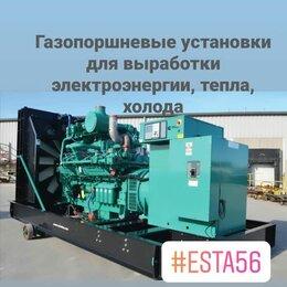 Электрогенераторы - Газопоршневые электростанции ГПУ.  Энергия и тепло  из газа, 0