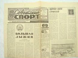 Журналы и газеты - Газета Советский Спорт. № 37 14 февраля 1980 год, 0