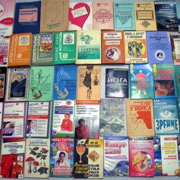 Медицина - Здоровье и медицина, в т.ч. нетрадиционная 100+ книг, список внутри, 0