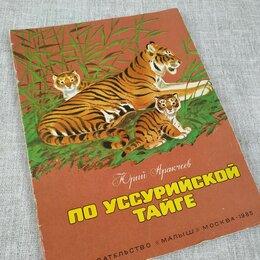 Детская литература - Книга. Детские сказки. СССР.   , 0