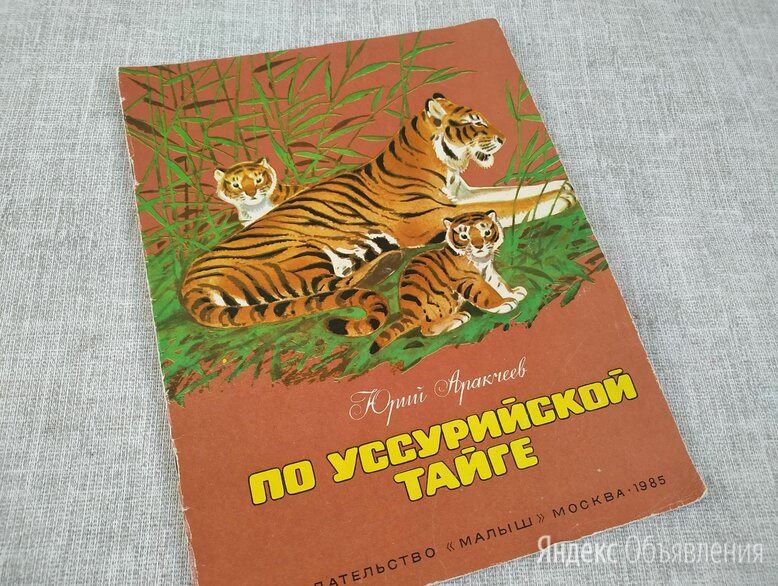 Книга. Детские сказки. СССР.    по цене 150₽ - Детская литература, фото 0