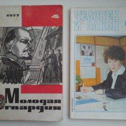 Журналы и газеты - Два ежемесячн.журнала: Молодая гвардия-1977г+Человек и закон-1987 г/и др., 0