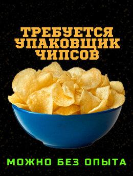 Упаковщик - Упаковщик(ца) ЧИПСОВ/БЕЗ ОПЫТА, 0
