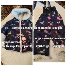 Полукомбинезоны и брюки - Продам куртку и брюки , 0