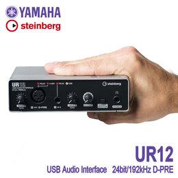 Звуковые карты - YAMAHA Steinberg UR12 Внешняя звуковая карта USB, 0