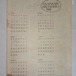 Постеры и календари - Настольные календари СССР, 0