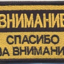 "Сувениры - Нашивка на липучке ""Внимание Спасибо за внимание"", 0"