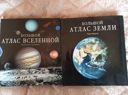 Словари, справочники, энциклопедии - Большой атлас Вселенной, Большой атлас Земли, 0
