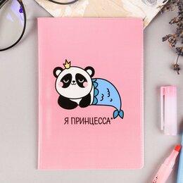 "Обложки для документов - Обложка на паспорт: ""Панда-принцесса"", 0"
