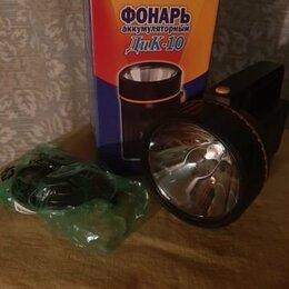 Фонари - Фонарь аккумуляторный дик-10 - Отличный надежный, 0
