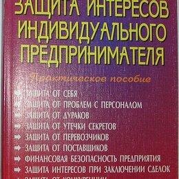 Бизнес и экономика - Защита интересов индивидуального предпринимателя: Практическое пособие. Волгин В, 0
