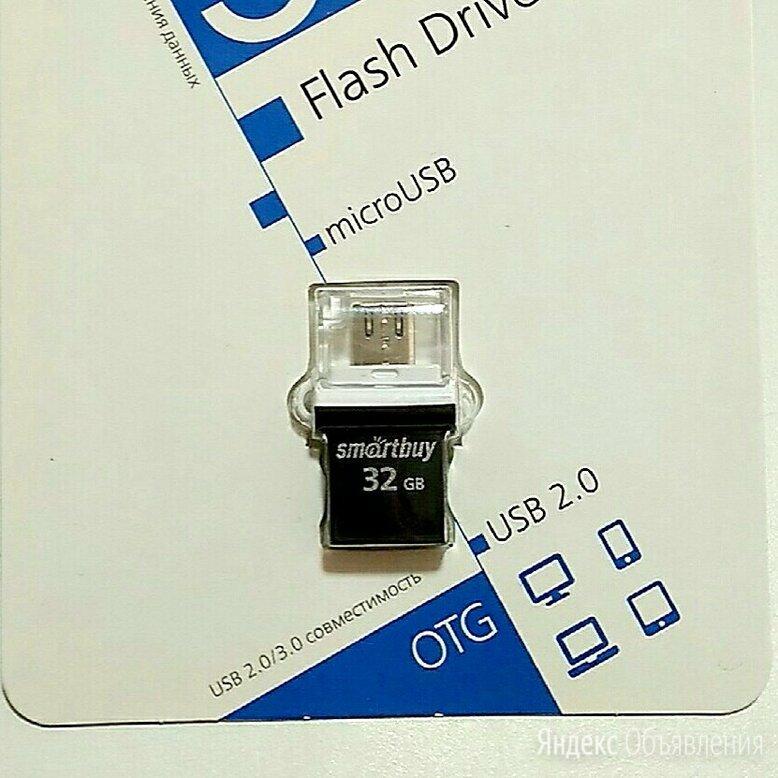 Флешка-переходник 2 в 1 (OTG) по цене 900₽ - USB Flash drive, фото 0