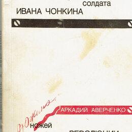 Художественная литература - Владимир Войнович. Аркадий Аверченко., 0