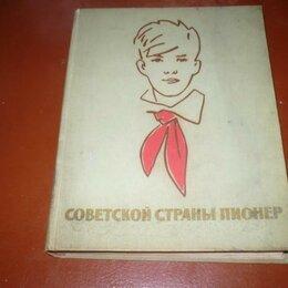 Художественная литература - «Советской страны пионер» 1958 год, 0